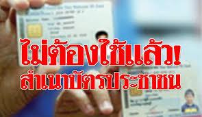 การยกเลิกการขอสำเนาเอกสารจากประชาชน  ในการทำธุรกรรมหรือการติดต่อราชการ