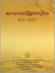 สถานการณ์ผู้สูงอายุไทย ปี พ.ศ. 2547