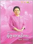 สถานการณ์ผู้สูงอายุไทย ปี พ.ศ. 2555 (Thai & Eng Version)