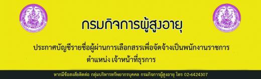 ประกาศบัญชีรายชื่อผู้ผ่านการเลือกสรรฯพนักงานราชการ ตำแหน่งเจ้าหน้าที่ธุรการ(ศูนย์ฯปทุมธานี)