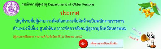 Department of Older Persons (DOP)