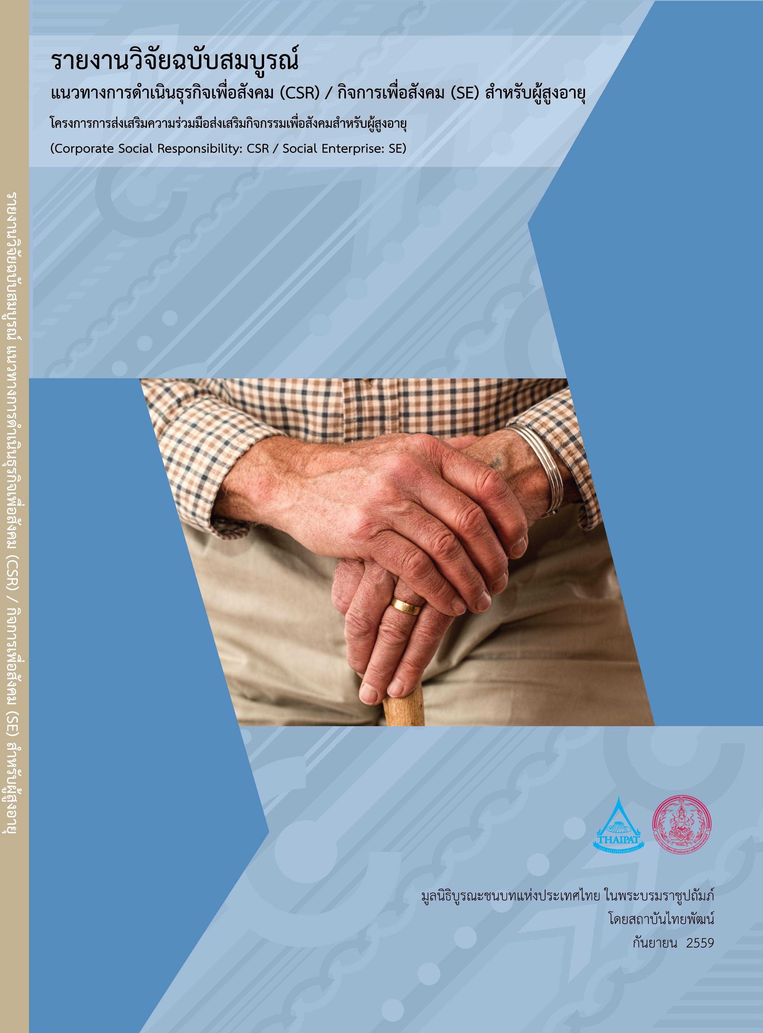 รายงานวิจัยฉบับสมบูรณ์ แนวทางการดำเนินธุรกิจเพื่อสังคม (CSR) / กิจการเพื่อสังคม (SE) สำหรับผู้สูงอายุ