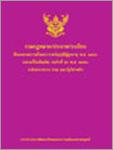 รวมกฎหมาย/ประกาศ/ระเบียบ ที่ออกตามความในพระราชบัญญัติผู้สูงอายุ พ.ศ. 2546 และแก้ไขเพิ่มเติม (ฉบับที่ 2) พ.ศ. 2553 ระดับกระทรวง กรม และรัฐวิสาหกิจ