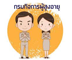 ประกาศกรมกิจการผู้สูงอายุ เพื่อประกอบการประเมินผลการปฏิบัติงาน ครั้งที่ 2 ครึ่งปีหลัง (เลื่อน ณ วันที่ 1 ตุลาคม 2563)